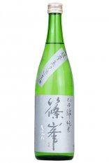 篠峯 純米山田錦 超辛無濾過生原酒 720ml (しのみね)