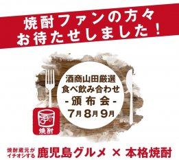 """""""焼酎""""バージョン『酒商山田厳選〜食べ飲み合わせ頒布会〜』2020年7月8月9月"""
