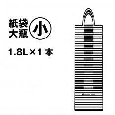 紙袋(一升瓶1本用)