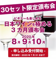 ビギナーも楽しめる『日本ワインを極める』頒布会2020年8月9月10月