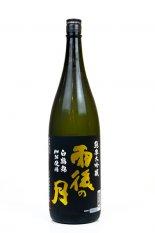 雨後の月 純米大吟醸 白鶴錦 1.8L (うごのつき)