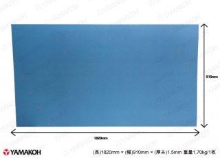ブルーボード(床養生シート)(サブロクサイズ10枚セット)