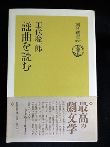 謡曲を読む 田代慶一郎 朝日新聞...