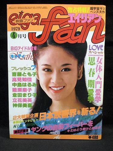 映画ファン 1979年4月号 独占特報!超宇宙サスペンス大作 ...