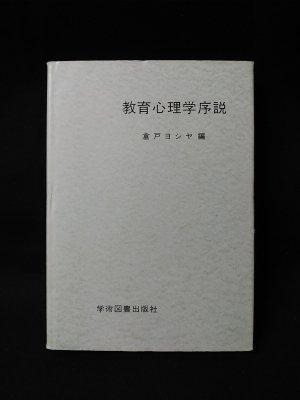 倉戸ヨシヤ