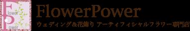 ウエディング&花飾りなら大阪のアーティフィシャルフラワー,造花専門店|フラワーパワーFLOWERPOWER