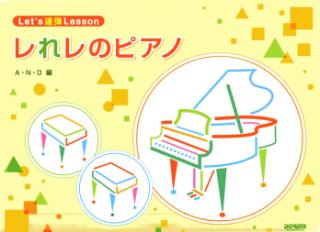 Let's 連弾Lessonレれレのピアノ