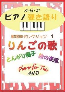 歌謡曲セレクション 1 りんごの歌