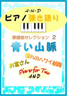 歌謡曲セレクション 2 青い山脈