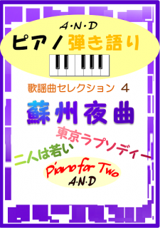 <img class='new_mark_img1' src='https://img.shop-pro.jp/img/new/icons1.gif' style='border:none;display:inline;margin:0px;padding:0px;width:auto;' />歌謡曲セレクション 4 蘇州夜曲