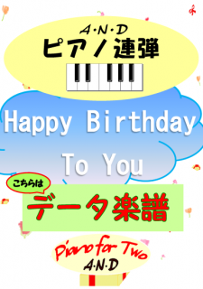 DATA Happy Birthday To You