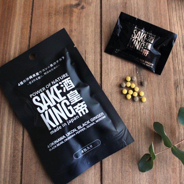 SAKEKING(4包入り)|明日もスッキリ!4種の無農薬ウコン×黒のチカラ