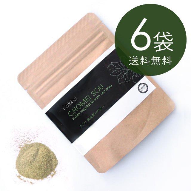 【送料無料】natoha(ナトハ)長命草パウダー6袋セット