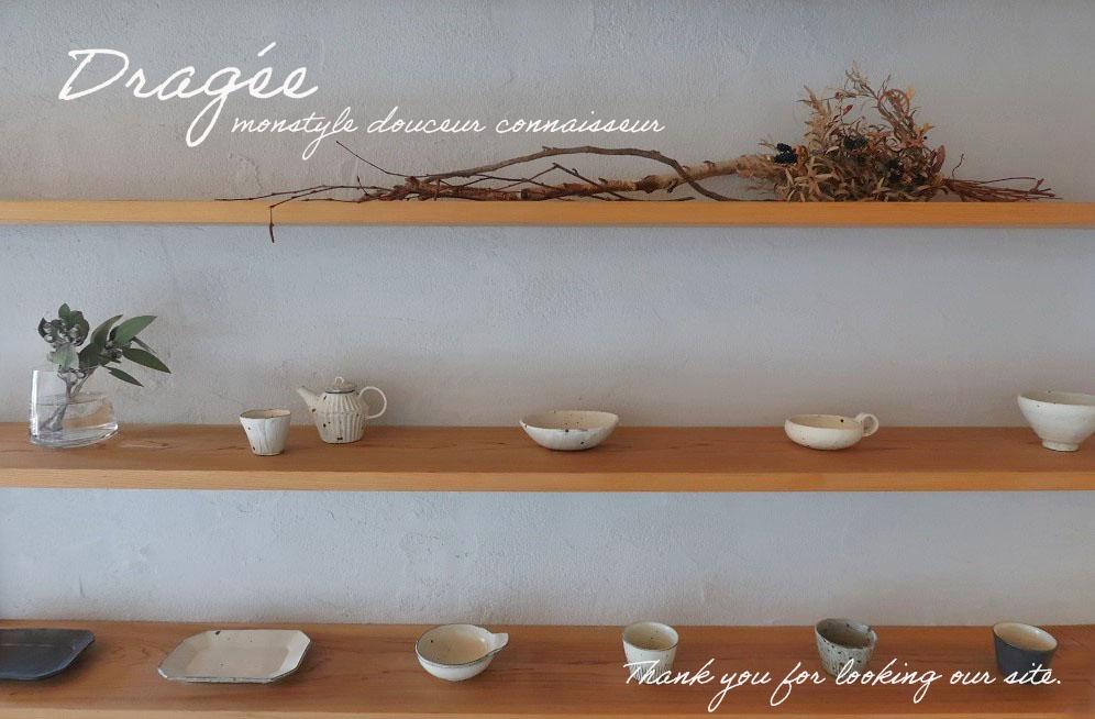 Zakka Dragee(ザッカドラジェ)オンラインストア(器 通販サイト)| 大阪香里園の雑貨・器好きはZakka Dragee(ザッカドラジェ)オンラインストア(器 通販サイト)をご利用ください。