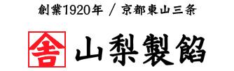 京都東山三条 / 山梨製餡