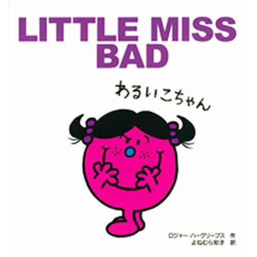 MR.MEN 絵本5「LITTLE MISS BAD わるいこちゃん」 340448 MM