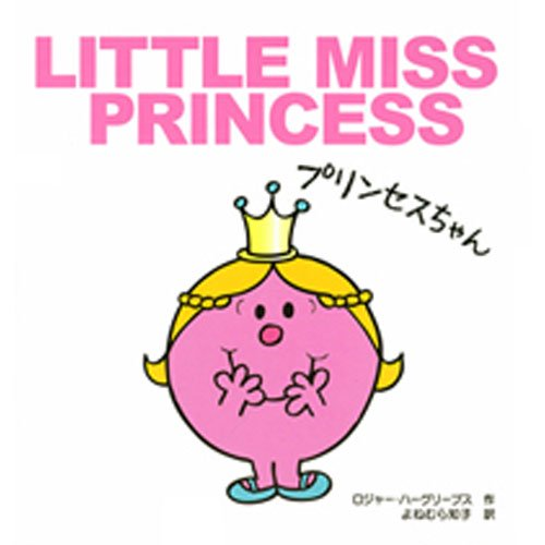 MR.MEN 絵本6「LITTLE MISS PRINCESS プリンセスちゃん」 340481 MM}>