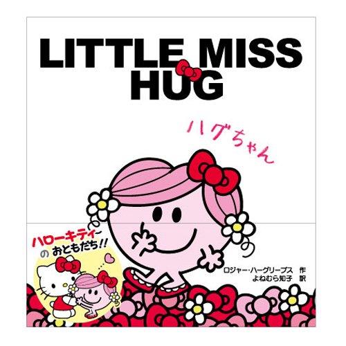 MR.MEN 【生産終了品】絵本7「LITTLE MISS HUG ハグちゃん」 MM