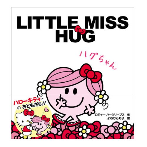 MR.MEN 絵本7「LITTLE MISS HUG ハグちゃん」 MM}>
