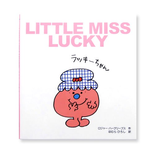 MR.MEN 絵本2「LITTLE MISS LUCKY ラッキーちゃん」 MM