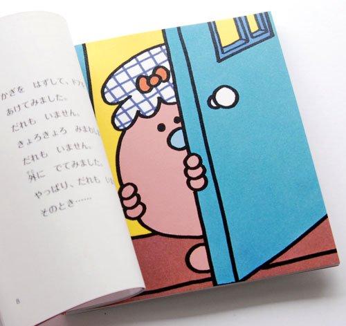 MR.MEN 【生産終了品】絵本2「LITTLE MISS LUCKY ラッキーちゃん」 MM