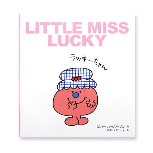 MR.MEN 【生産終了品】絵本2「LITTLE MISS LUCKY ラッキーちゃん」 MM}>