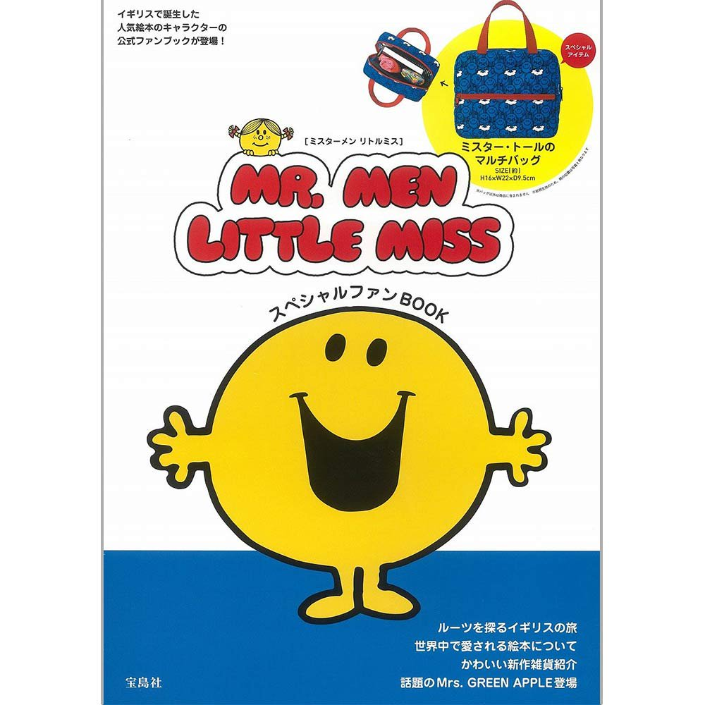 MR.MEN MR. MEN LITTLE MISS スペシャルファンBOOK MM