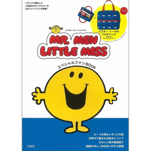 MR.MEN MR. MEN LITTLE MISS スペシャルファンBOOK MM}>