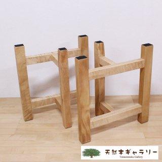 一枚板用 脚:栃(とち) TT型(ダイニング用)ashi-tt-toti01