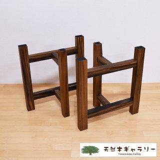 一枚板用 脚:モンキーポッド TT型 (リビングダイニング兼用脚)ashi-tt-monki01