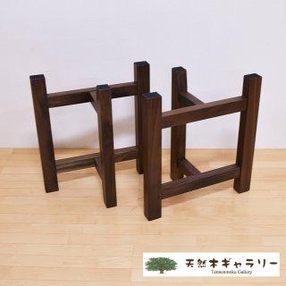 一枚板用 脚:ウォルナット TT型 (リビングダイニング兼用脚)ashi-tt-walnut01