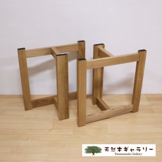 一枚板用 脚:タモ集成材 MMT型 ナチュラル色(リビングダイニング兼用脚)ashi-mmt-n