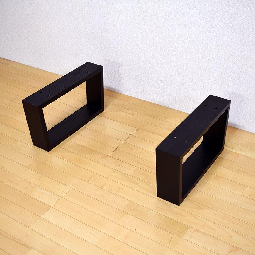 <img class='new_mark_img1' src='https://img.shop-pro.jp/img/new/icons3.gif' style='border:none;display:inline;margin:0px;padding:0px;width:auto;' />一枚板用 脚:タモ材 SBL型 ブラック ボルト固定タイプ(リビング・座卓用)ashi-sb-l-bk