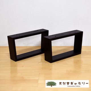 <span class='ic03'>送料無料</span>一枚板用 脚:タモ材 SBL型 ブラック ボルト固定タイプ(リビング・座卓用)ashi-sb-l-bk