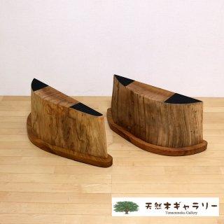 <span class='ic03'>送料無料</span>一枚板用 脚:欅(ケヤキ) 自然型(リビング・座卓用)ashi-103a-keyaki 【売約済み!】