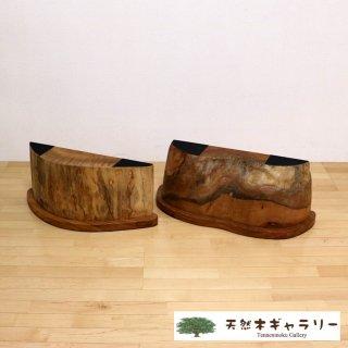 <span class='ic03'>送料無料</span>一枚板用 脚:欅(ケヤキ) 自然型(リビング・座卓用)ashi-104b-keyaki 【売約済み!】