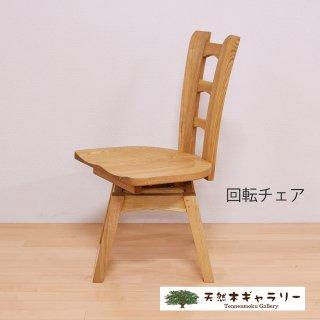 <span class='ic03'>送料無料</span>【天然木のチェア】 Chika01 回転チェア