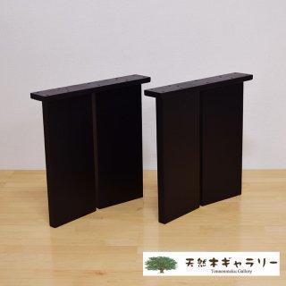 一枚板用 脚:オーク材 DF型 ブラック ボルト固定タイプ(ダイニング用) ashi-df101-bk