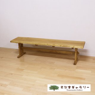 <span class='ic02'>設置無料</span>【天然木のベンチ】 Chika1700ベンチ オイル仕上げ bench-chika1700