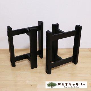 一枚板用 脚:タモ集成材 MT型 ブラック色(リビングダイニング兼用脚)ashi-mt01-bk