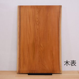 <span class='ic02'>設置無料</span>一枚板 ケヤキ(欅) 【特選】 <ウレタン塗装> ita-15923-keyaki 【特別御奉仕品】