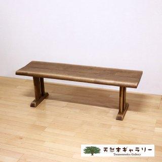 <span class='ic03'>送料無料</span>【天然木のベンチ1300】 Mine130ベンチ ブラウン色 bench-mine130