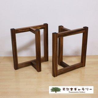 <span class='ic03'>送料無料</span>一枚板用 脚:モンキーポッド TO型 (リビングダイニング兼用脚)ashi-to-monki01