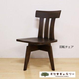 <span class='ic03'>送料無料</span>【天然木のチェア】 RIN201 回転チェア ダーク色 chair-rin202-d