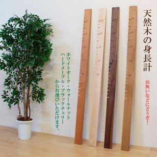 <span class='ic03'>送料無料</span>天然木の身長計 shinchou-200