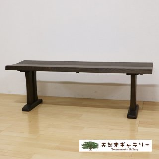<span class='ic03'>送料無料</span>【天然木のベンチ1300】 RIN130ベンチ ダーク色 bench-rin130-d