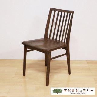【天然木のチェア】 choco(チョコ)303-3 ブラックウォルナット