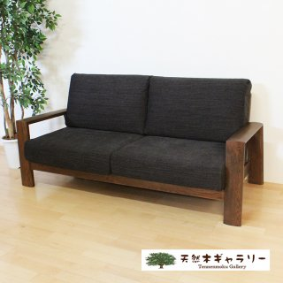 <span class='ic02'>設置無料</span>【天然木のソファ】3人掛け  Kiki(キキ) オーク材 ダーク色 sofa-kiki-3p-d