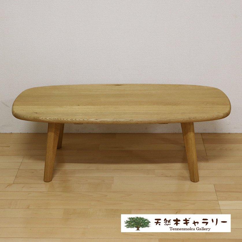 【無垢のリビングテーブル】  ライフ110センターテーブル オーク table-life110-oak 【限定品!】