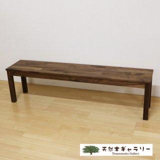 <span class='ic03'>送料無料</span>【天然木のベンチ1600】 ウォールナット160ベンチ bench-walnut160-oz